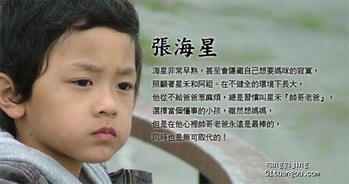 天堂来的孩子 李威 陈怡蓉 片名 天堂来的孩子导演 冯兴华...