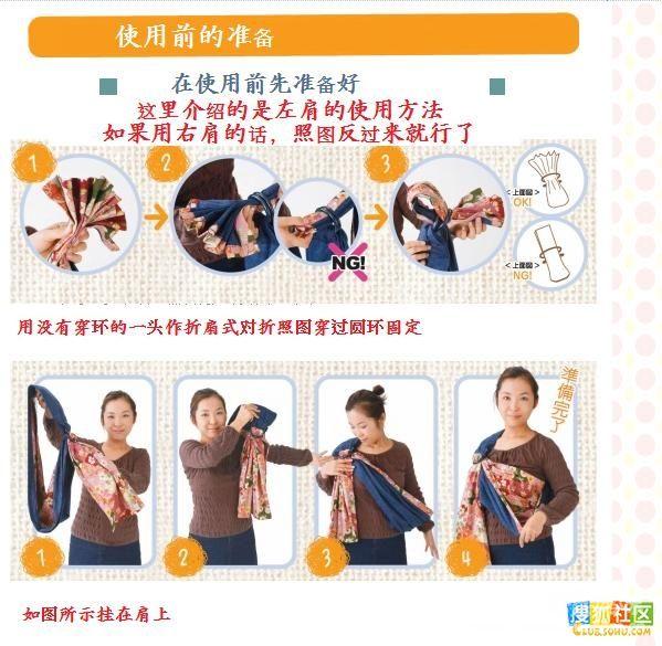 日本流行的自制婴儿抱巾的做法!