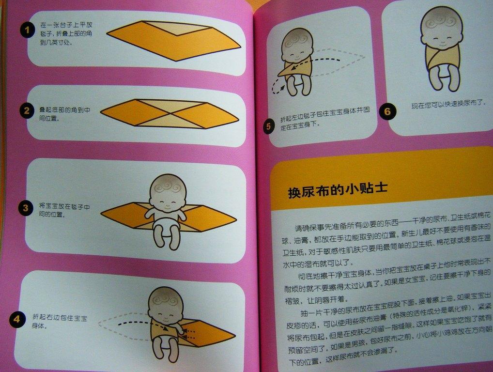换尿布包法的具体步骤