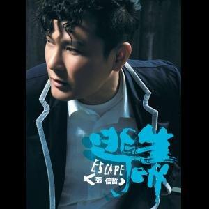 张信哲2008全新专辑——《逃生》