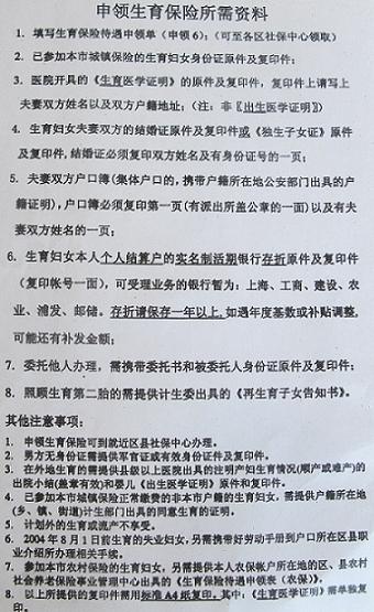 申领生育保险所需资料--来啦!(上海户口外地生产的)