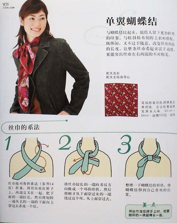 丝巾花球的折法图解