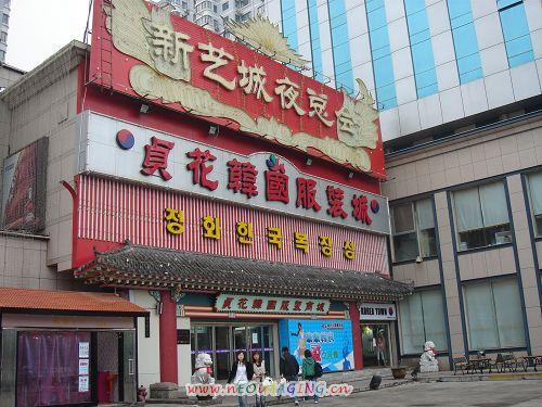 香港中路上的韩国城