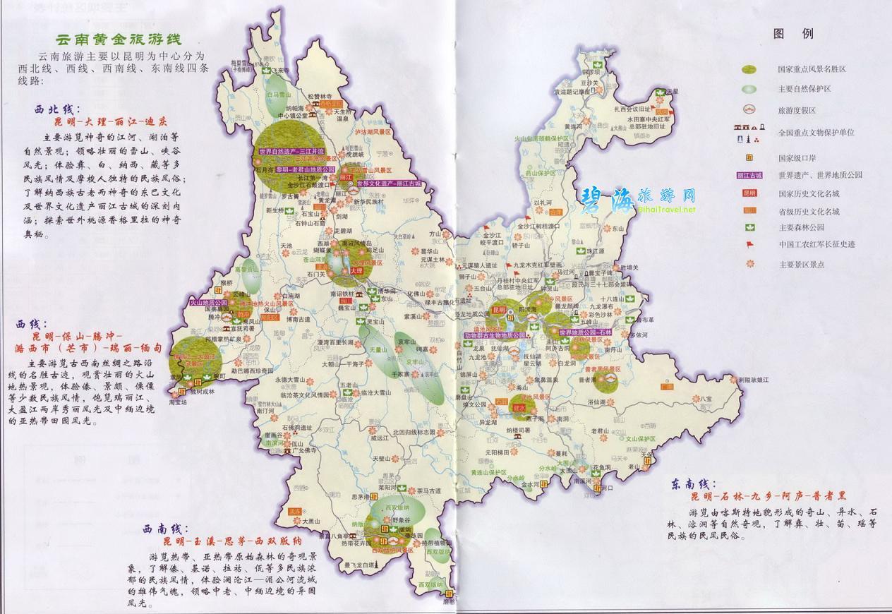 地图(云南-丽江-香格里拉-泸沽湖)