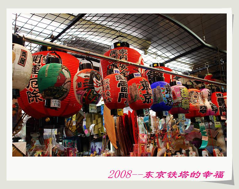 东京铁塔的幸福----零八十一日本五日游