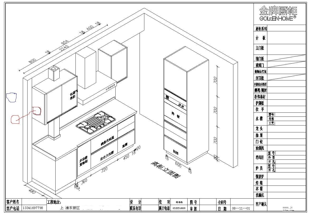 角铁框架平面图