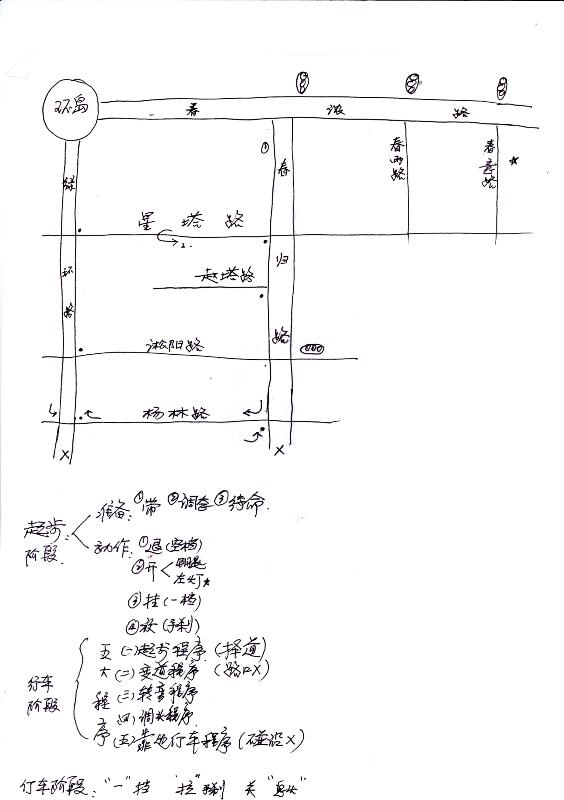 大路考试地图-龙泉驾校