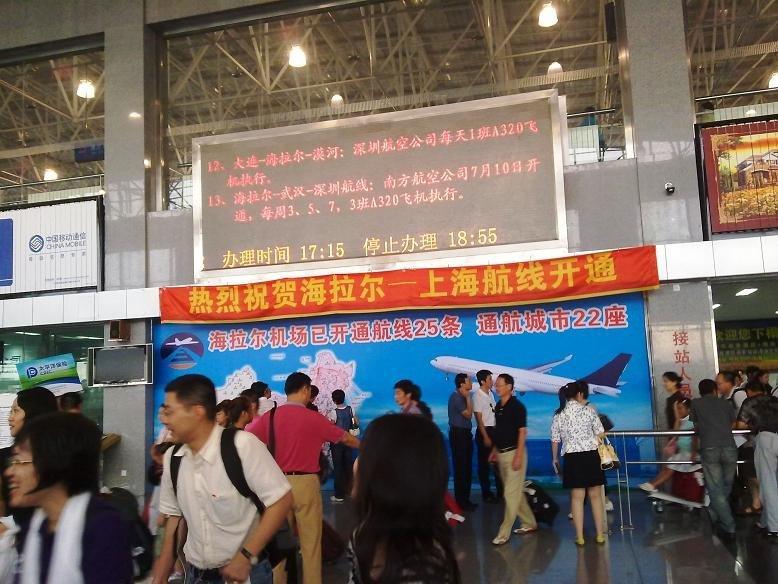 上海-海拉尔-阿尔山-满洲里-上海5日行走于城市与草原