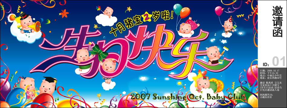 阳光灿烂十月猪宝宝联盟