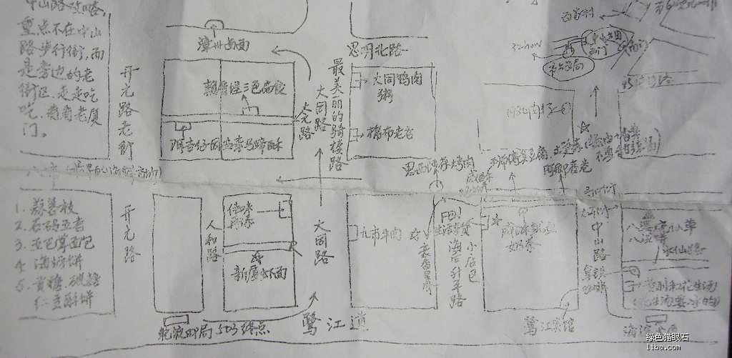 中山路手绘地图