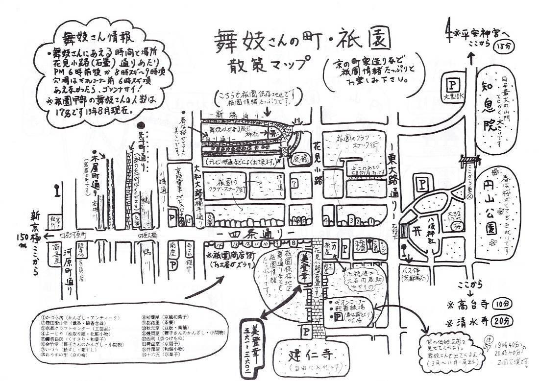 每年最佳赏枫季节在变, 要参考这网站才正确! 我老早二个月前就订房在京都啊,一位难求! 下列是我这次可能拍枫叶的景点! 保津峡(保津川下) 亀岡市保津町~京都市 3割程色始。(2009年11月5日現在) 11月下旬~12月上旬 洛北(貴船神社) 京都市左京区鞍馬貴船町180 色始。(2009年10月29日現在 京都府観光連盟提供) 11月中旬 東山(永観堂) 京都市左京区永観堂町48 1割程色始。見頃11月中旬~下旬頃。(2009年11月5日現在) 11月中旬~11月