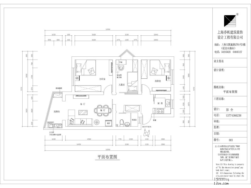 室内电线安装设计图