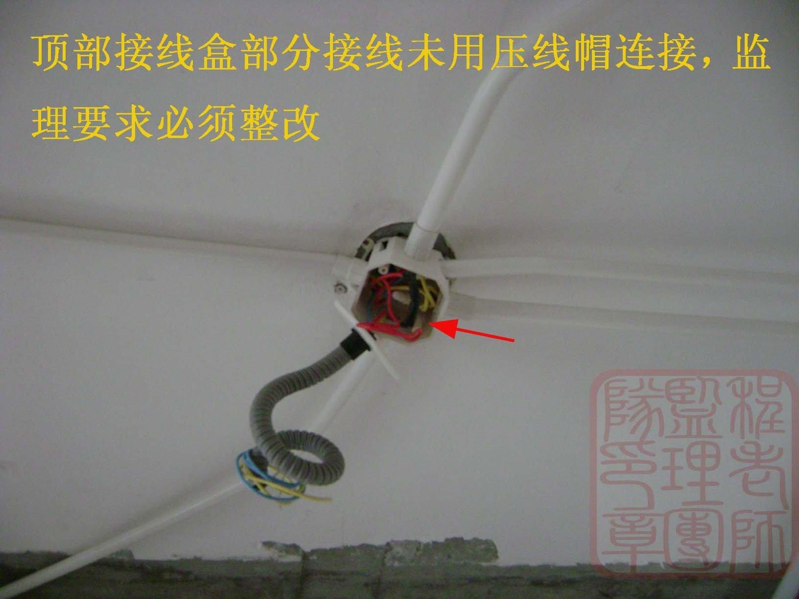 顶部接线盒部分接线未用压线帽连接
