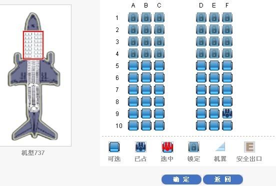 关于飞机上选座位, 有座位图