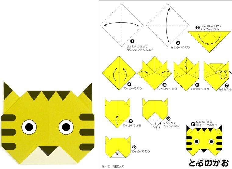 先传个小老虎的折纸吧