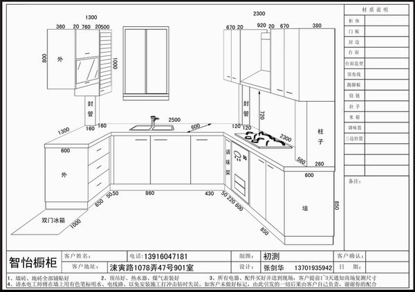 橱柜设计尺寸图分享展示