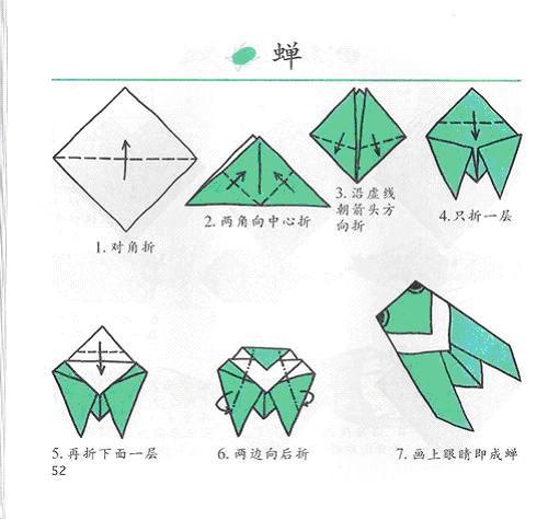 知了折纸步骤图