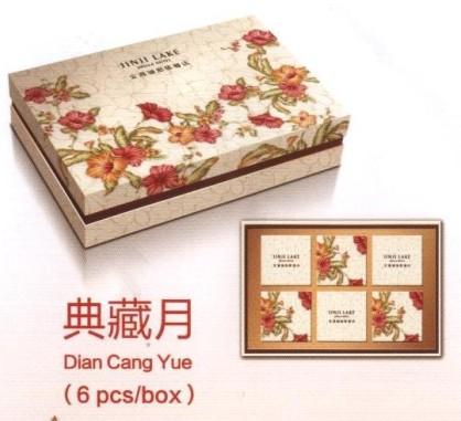 苏州五星级酒店2010中秋月饼礼盒/月饼礼券/团购优惠