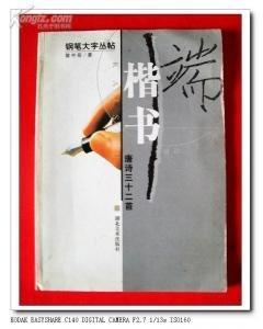 买了本字帖,潜心修炼钢笔字,厚厚