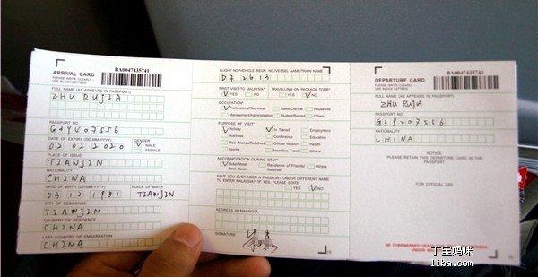 新加坡出入境卡样本图片;