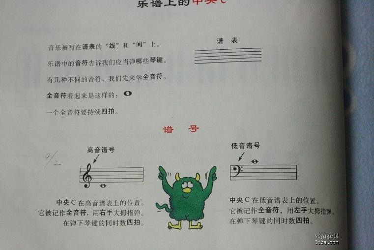 2认谱 中央C高音谱号  用右手低音谱号  用左手  voyage14★8月狗宝妈