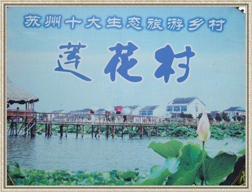 莲花岛农家乐,旅游 到宝岛莲花蟹园
