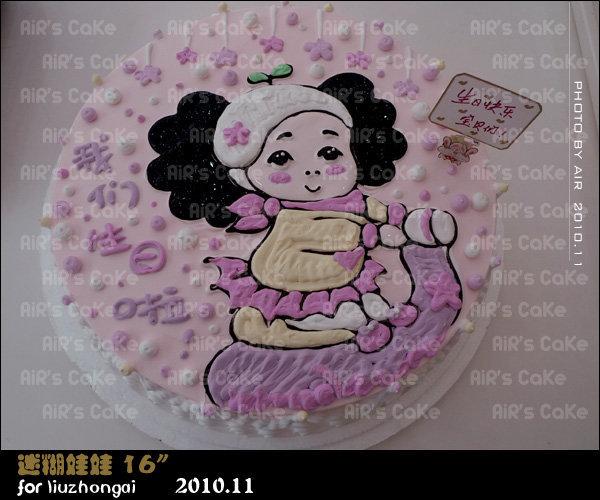女孩们的蛋糕