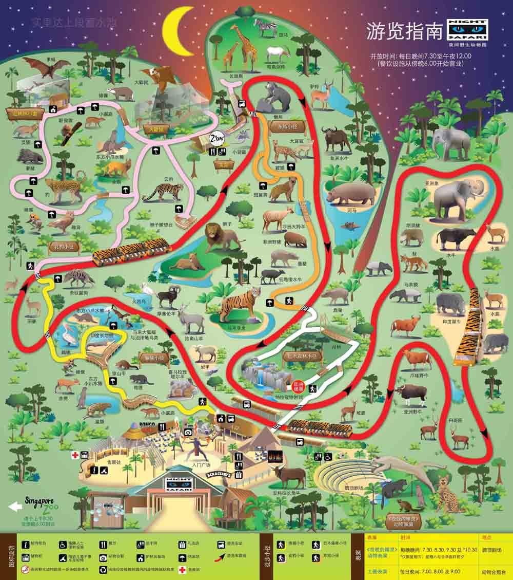 新加坡夜间动物园官网