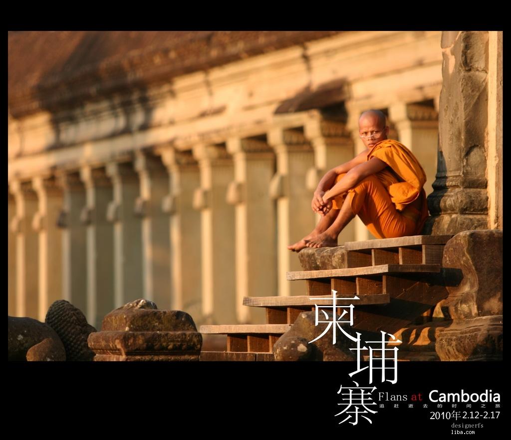 fs 【追赶逝去的时间之旅-柬埔寨】
