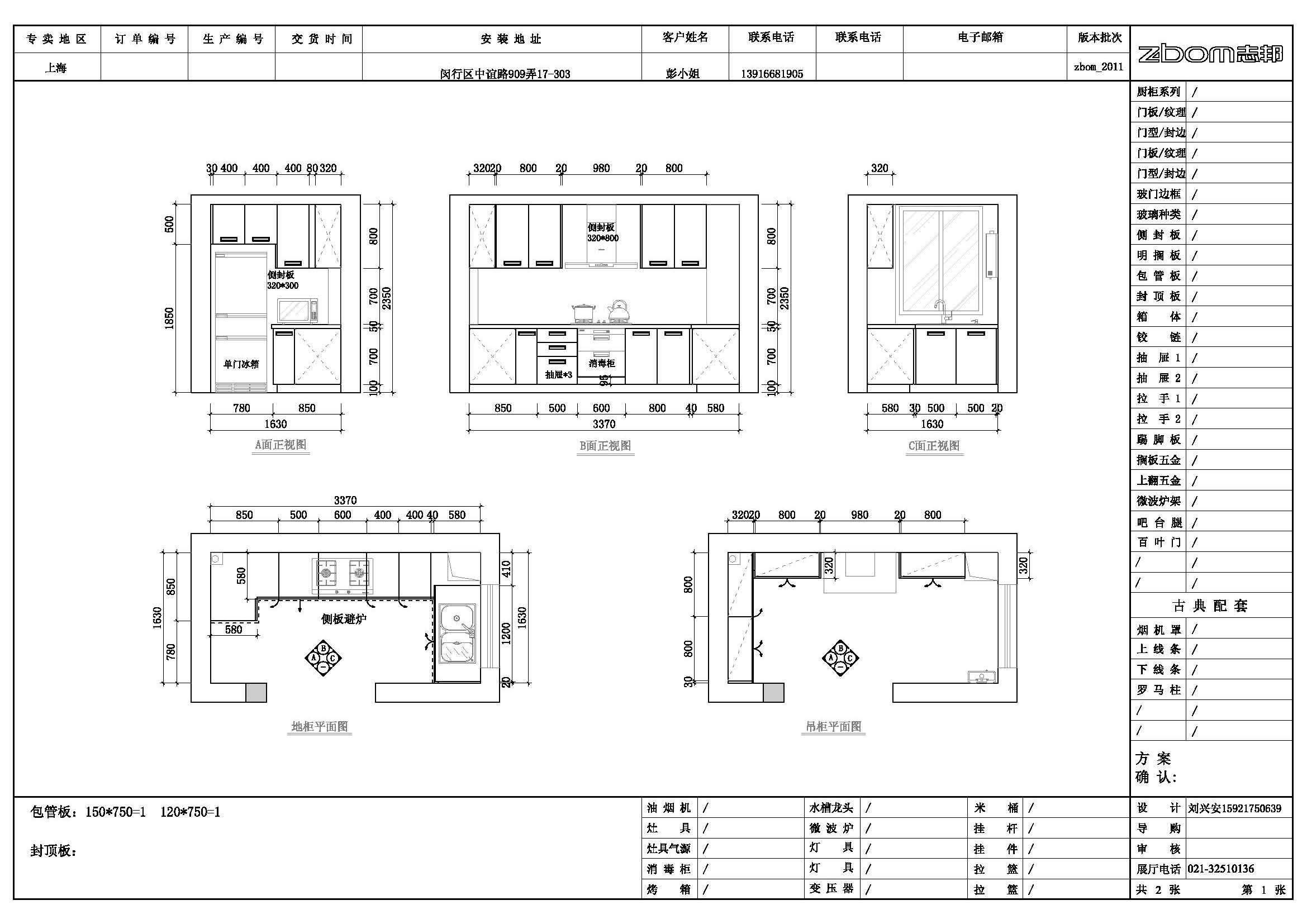 M&A的新家李坦制造朗观设计,图纸修改中图纸阀卸料图片
