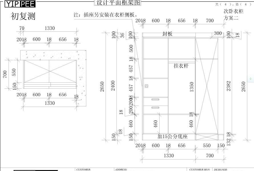 五路灯光控制电路怎么设计图纸