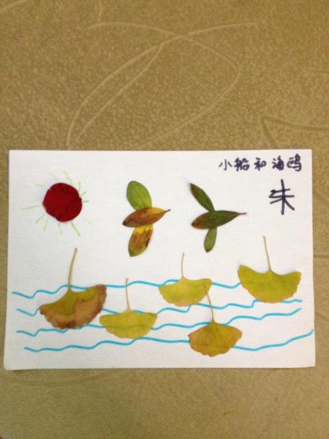 树叶拼图图片