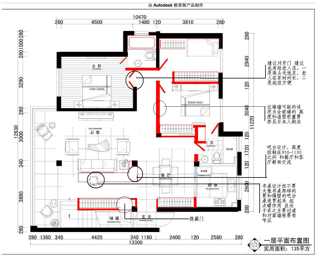 將三間房做了兩個大套房設計