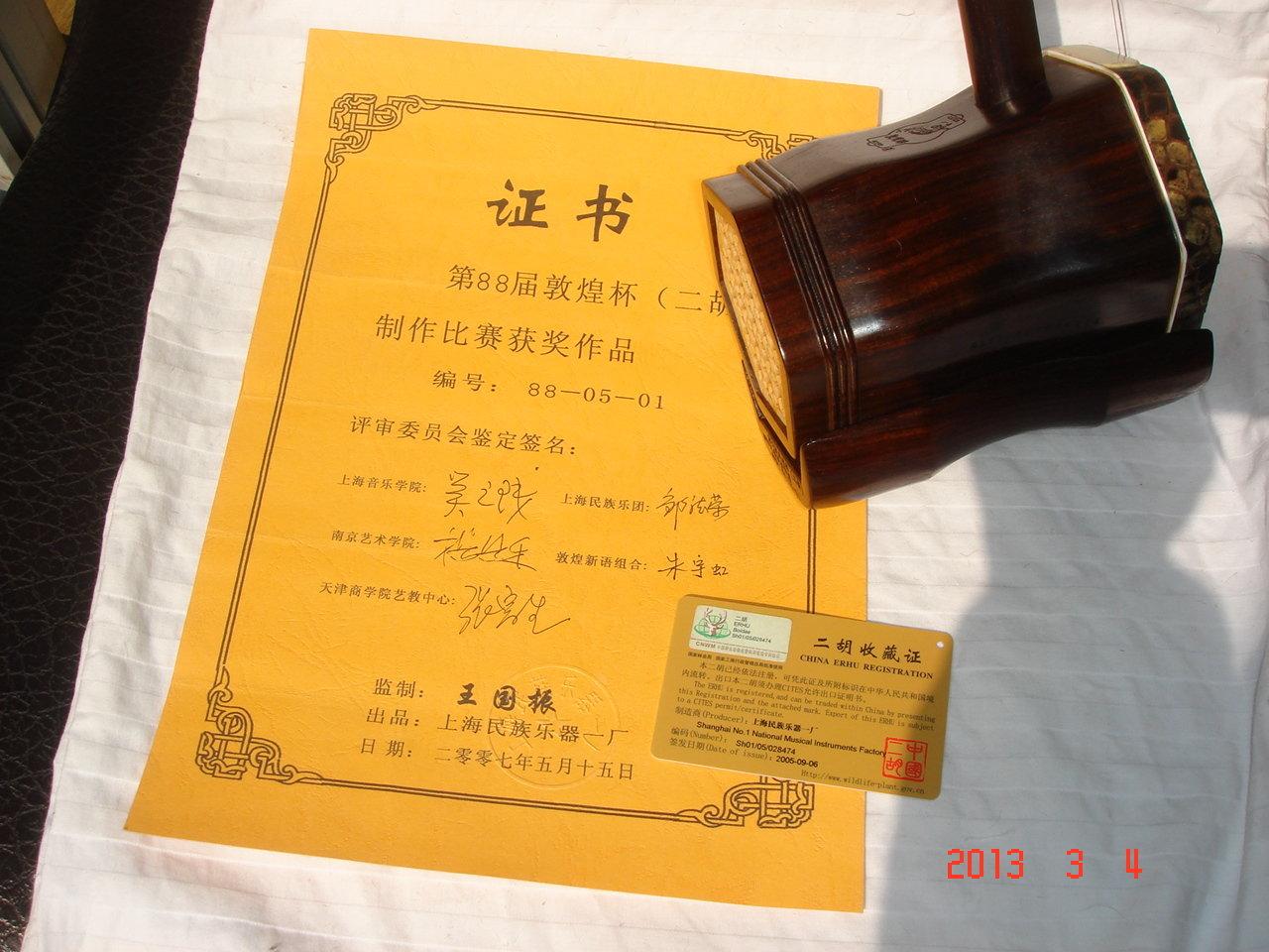 0AAA老红木二胡 比赛级 ,编号证书齐全图片