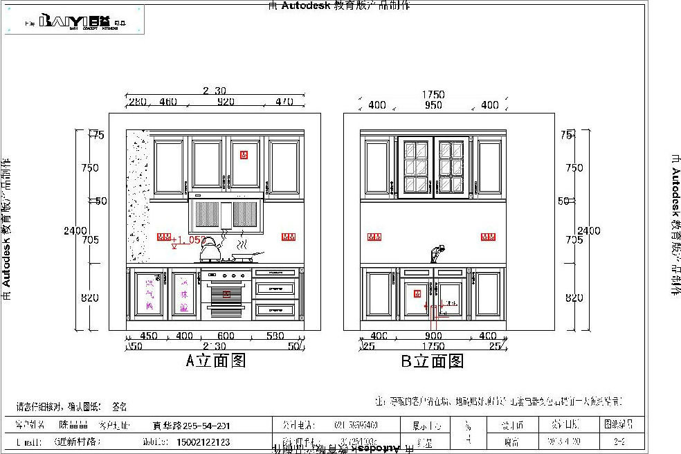 2米7衣柜设计图纸