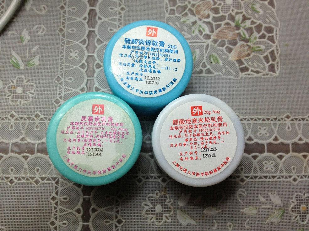 上海新华医院的专用宝宝奶藓药膏 母婴福利社