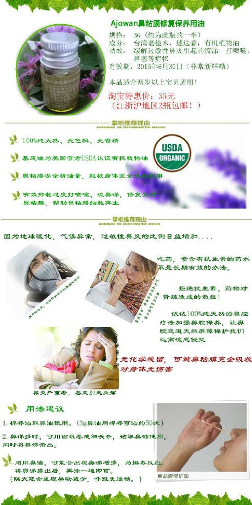 鼻粘膜修复保养用油(过敏性鼻炎专用),新上旅行