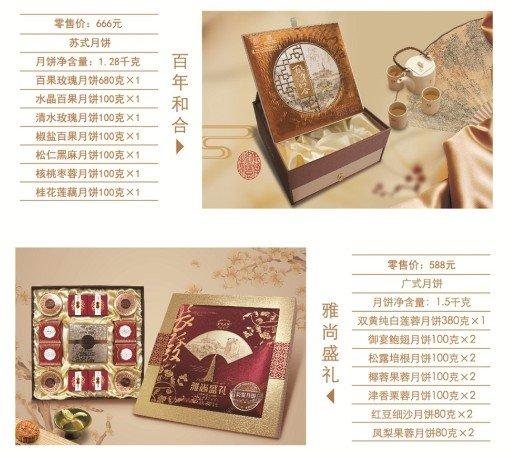 好利来月饼价格表_[实体]2013苏州月饼月饼券(长发月饼,新城花园,元祖,哈根达斯,好利来