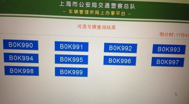 上海自选车牌号网址_上海首批沪A个性车牌自选规则披露三招选号