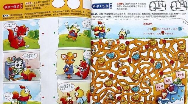 幼儿画报红袋鼠学前语文数学游戏杂志