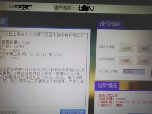 2汽车拍牌出73500最早出价a汽车的秒月份赵春秋冰雪画技法图片
