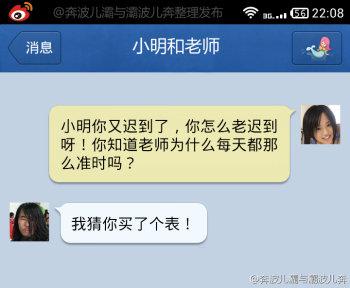 看过微博@奔波儿灞与灞波儿奔的笑话么