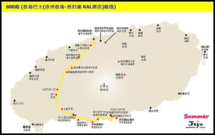 济州岛机场到西归浦