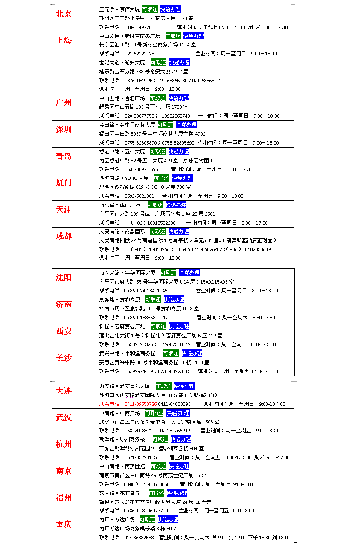 QQ图片20150813152913.png