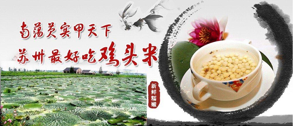 苏州芡实批发鸡头米团购网60.jpg