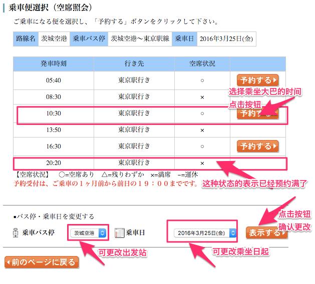 路線選択|高速バスWeb予約|関東鉄道|地域のふれあいパートナー.png
