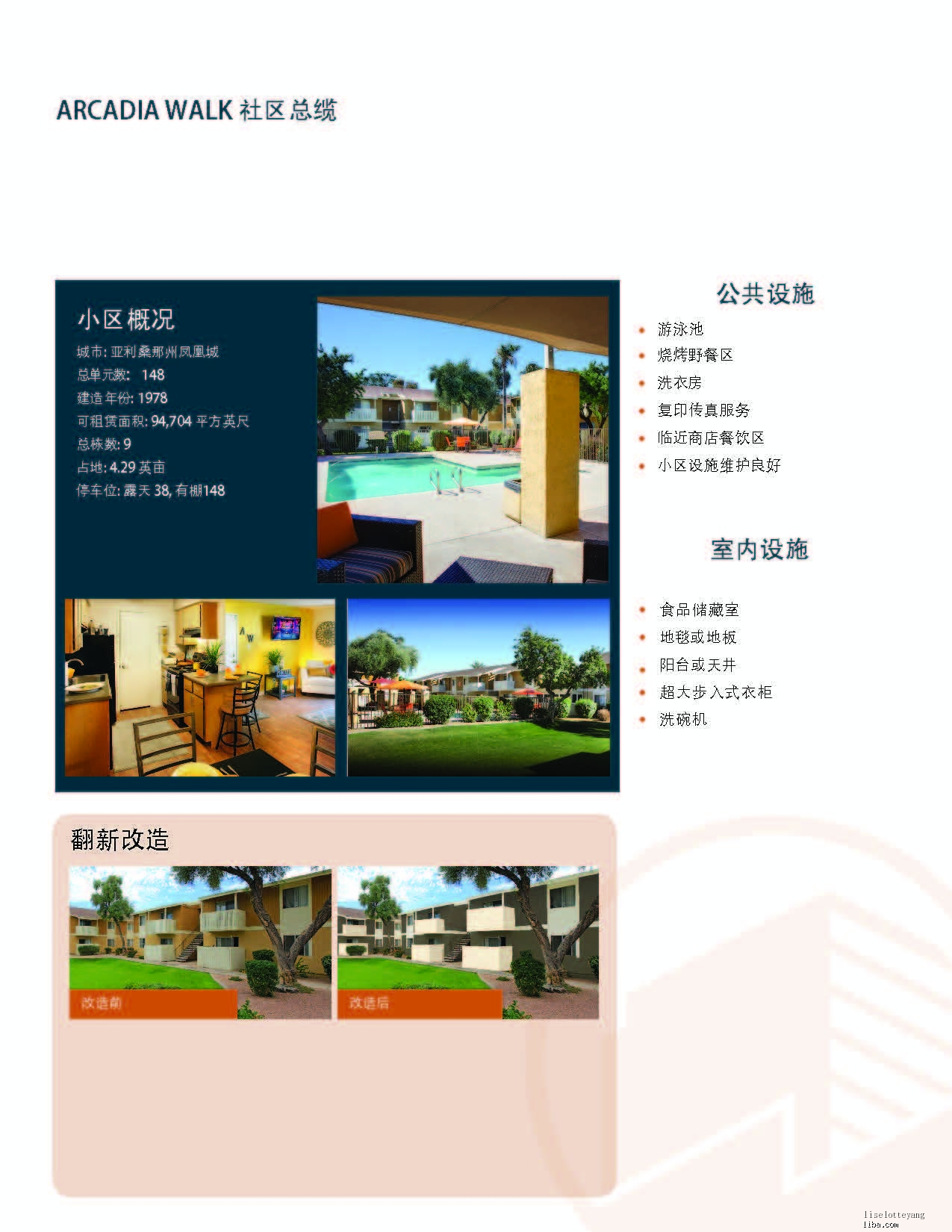 Arcadia Walk 中文 4.jpg