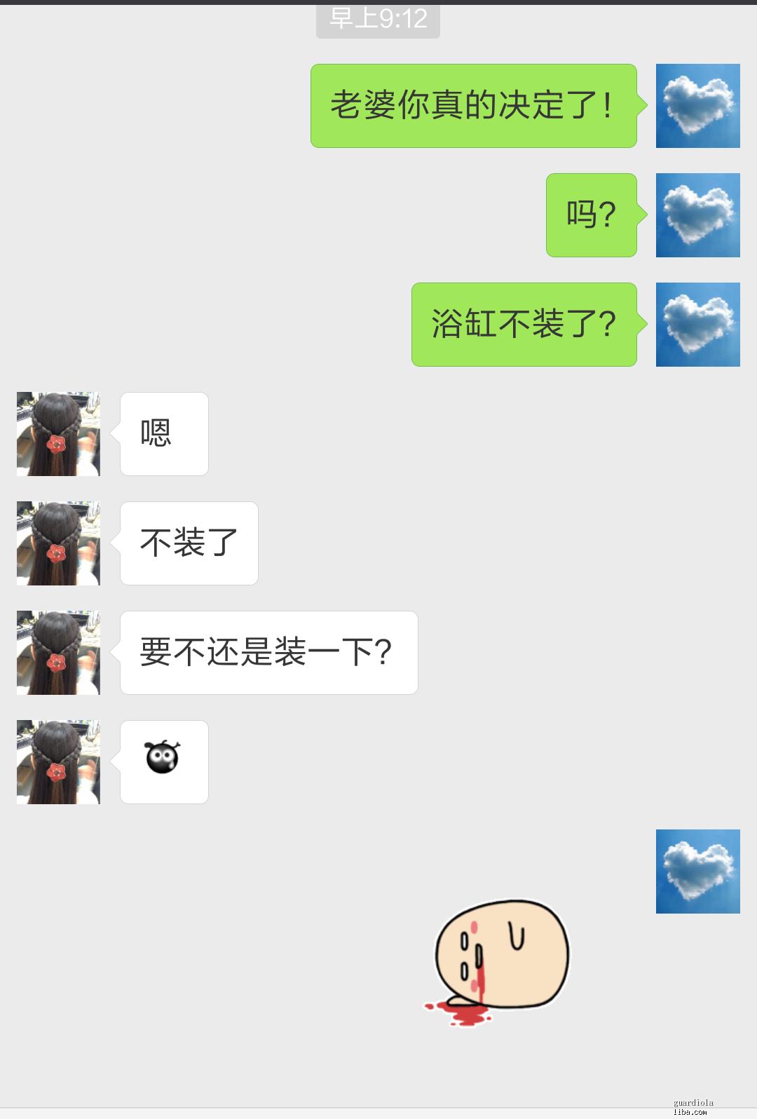 Screenshot_2016-08-25-09-14-07_com.tencent.mm.png