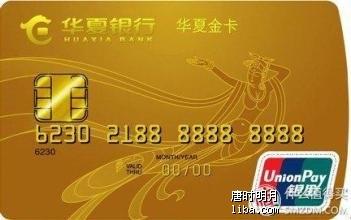 华夏银行卡.jpg