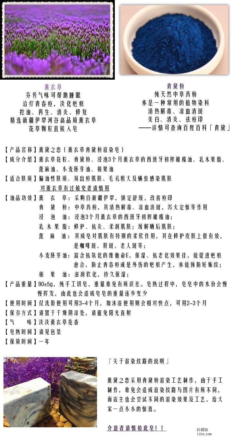 薰黛之恋产品介绍.jpg